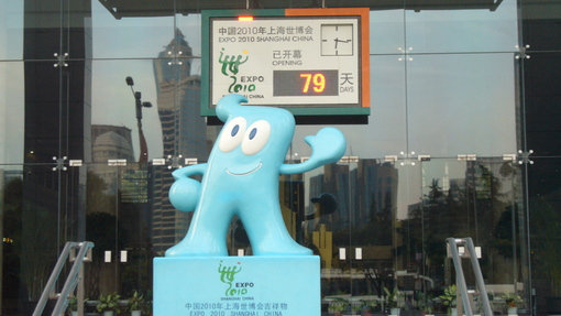 Welcome to Expo 2010 Shanghai