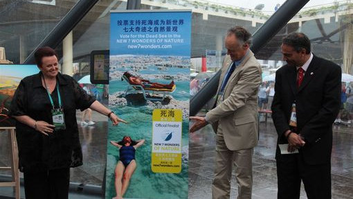 A large poster issuing a call to vote for the Dead Sea was unveiled