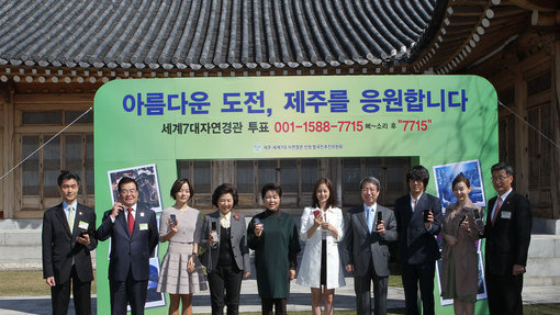 The First Lady took part in telephone voting for Jeju with other dignitaries
